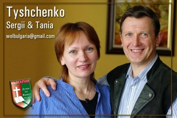 Sergii and Tania Tyshchenko